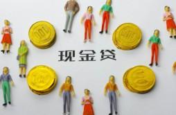 中国互金协会:3月底提交高息现金贷违规业务自查报告