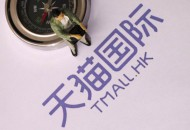 天猫国际新增商品抽检细则 将于3月29日正式实施