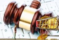 监管部门发声:《电子商务法》不会追溯过往行为