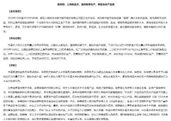 """联华超市管理失位 自有品牌又被""""点名""""_零售_电商报"""