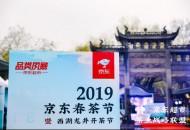 2019年京东春茶节开幕 四举措让消费者喝上放心好茶