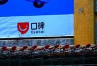 今日盘点:饿了么口碑将建开放平台买菜业务扩至500城