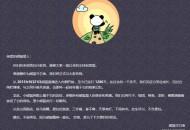 熊猫直播发告别信 自内测起运行1286天