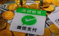 微信联合万达广场上线无感支付 2秒出停车场