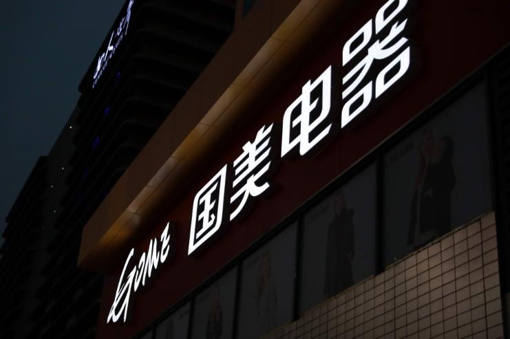 """黄光裕明年""""出狱""""消息闹乌龙 国美股价大涨20%后回落_零售_电商报"""