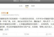 余承东:华为单品牌要做全球第一 荣耀做到中国前二