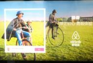 Airbnb:一面反攻线下 一面抓紧上市