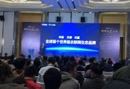 2019物联网大会:海尔衣联网以RFID技术撬动2个万亿级市场