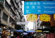 """香港移动支付推广难点:信息安全+""""八达通"""""""
