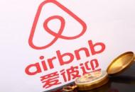AirBnb默许房东安装摄像头   租客隐私难保障