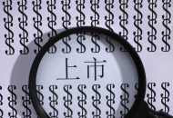 网红电商第1股如涵坐拥113位网红 为何上市就暴跌37%