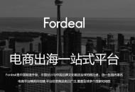 Fordeal完成数千万美元 C +轮融资   和玉资本独家领投