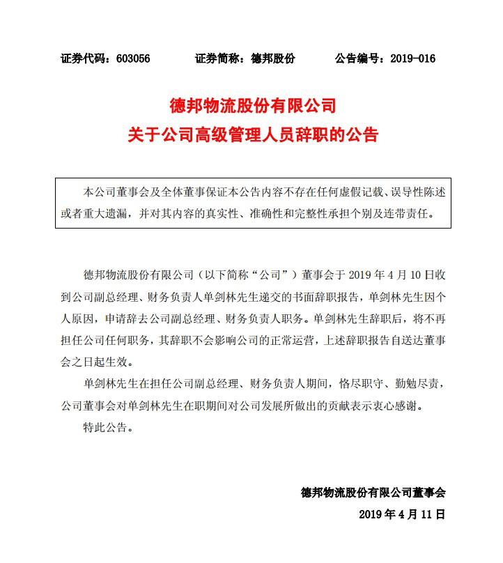 德邦再发布高管人员辞职公告_物流_电商报