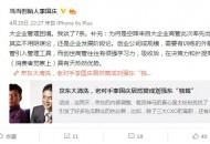 当当网创始人李国庆:刘强东推动变革精神可嘉