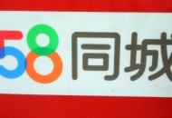 58同城人事变动 任命李子健负责本地服务事业群