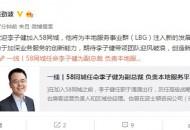 58同城任命李子健为副总裁 意在加强本地服务平台运营管理