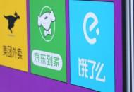 京东到家上线家居时尚频道 巨头角逐本地生活服务