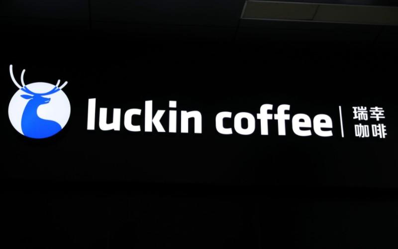 """瑞幸咖啡推出""""奶盖茶"""" 饮品业竞争日趋多元化_零售_电商报"""