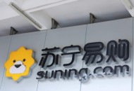 苏宁小店将上线生鲜预售功能   采取先销后采模式