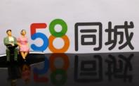58同城深圳分公司遭调查 存在五大问题涉违法违规