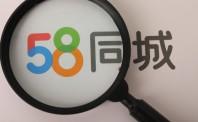 58同城加码本地服务 问题繁多业务遭制约