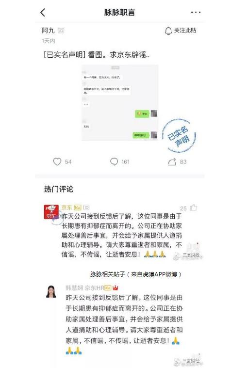 京东回应员工自杀:患抑郁症离开 已协助家属善后_零售_电商报