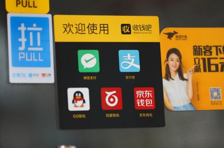 亚洲移动支付领先全球  中国普及率世界第一_金融_电商报