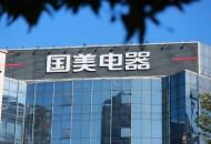 国美董事长董晓红接任多家国美系公司法定代表人