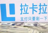 拉卡拉今日进行申购 发行价定为33.28元