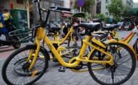 共享单车行业正健康发展   ofo欠款正在陆续回收