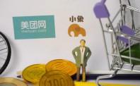 美团:小象生鲜关闭部分门店 实为试点期内调整