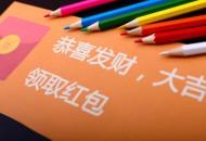张小龙:2020年春节微信红包会有创新
