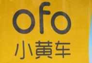 ofo持有的两公司股权被冻结 合计金额达600万元