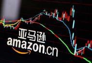 亚马逊中国败局已定  网易或成最终接盘侠
