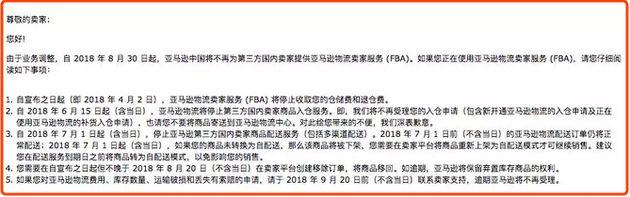 亚马逊中国电商 毁于谁手?_跨境电商_电商报