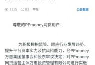 响应政策号召 P2P增资潮迭起