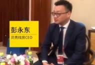 贝壳CEO彭永东:目标成为中国房产领域首个月活过亿的线上平台
