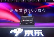 """重构人、场、货,""""京东营销360""""助力品牌共创商业价值!"""