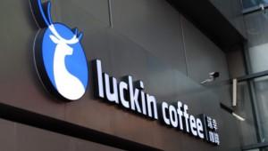 今日盘点:瑞幸咖啡赴美IPO