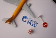 携程与重庆渝中区政府合作 推进文旅融合