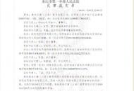 """雅诗兰黛主动撤诉 网易考拉洗清""""售假""""冤屈"""