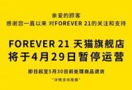 或退出中国市场 Forever 21天猫旗舰店停止运营