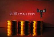 今日盘点:天猫新目标:未来三年交易规模翻一番