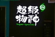 超级物种入驻深圳机场 永辉拓展新消费场景