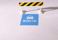 美团打车上线聚合模式 率先在上海南京试点