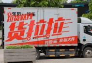 货运平台遇挑战  合规化成难题