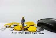 中国互金协会成立金融消费者保护专委会