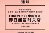 Forever 21退出中国市场 未透露将裁员数量