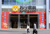 苏宁易购一季度业绩:营业收入622亿元 增速25.44%