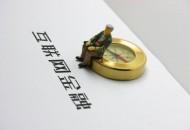 互联网金融安全重点实验室北京实验基地正式落户